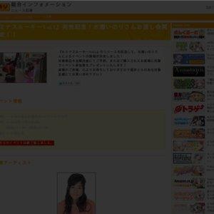 『ルミナスルーキーVol.1』発売記念!水瀬いのりさんお渡し会