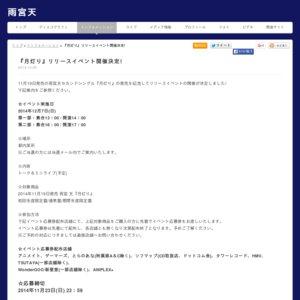 雨宮天セカンドシングル「月灯り」リリースイベント 第1部