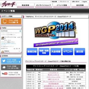 ブシロード ワールドグランプリ2014 ヴァイスシュヴァルツ・ChaosTCGステージ 札幌会場