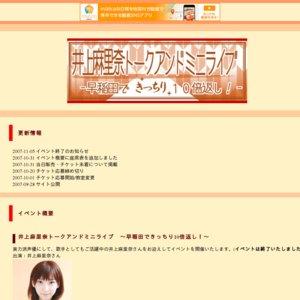 「井上麻里奈トークアンドミニライブ~早稲田できっちり10倍返し!~」