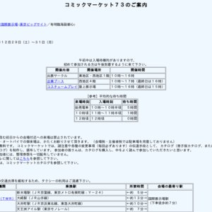 コミックマーケット73(2日目)