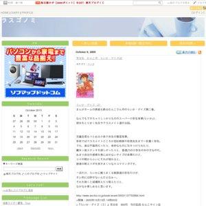 むんこ先生「らいか・デイズ」2巻 コミックス発売記念 サイン会