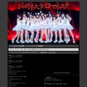 13thシングル「ジャポネスク×ロマネスク」 キャンペーン  池袋サンシャインシティ噴水広場【第一部】