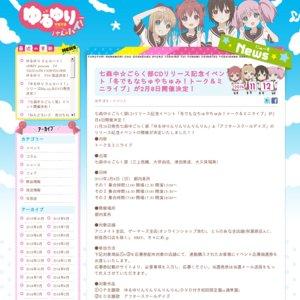 七森中☆ごらく部CDリリース記念イベント「冬でもなちゅやちゅみ!トーク&ミニライブ」その2