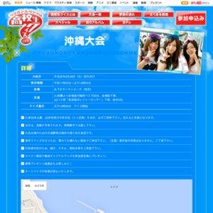 高校生クイズ2011 沖縄大会