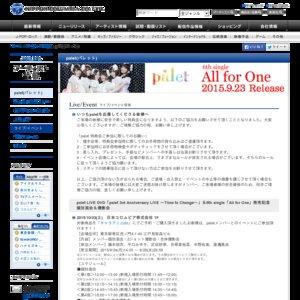 palet 4thシングル「SNOW DISTANCE」発売記念イベント 11/22 1回目