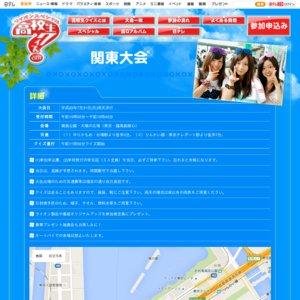 高校生クイズ2011 関東大会