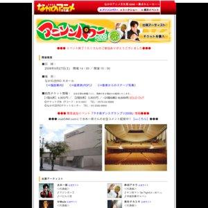 アニソンパワー2008 in NAKANO