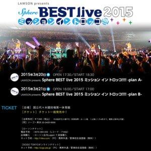 Sphere BEST live 2015 ミッション イン トロッコ!!!! -plan A-