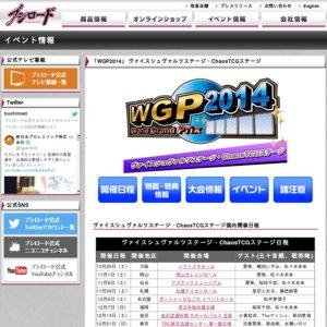 ブシロード ワールドグランプリ2014 ヴァイスシュヴァルツ・ChaosTCGステージ 東京会場