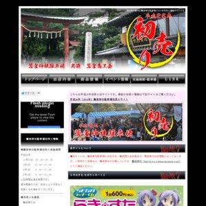 平成25年 鷲宮神社駐車場 初売り(大晦日)