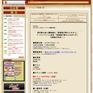 MF文庫J × 響 -HiBiKi Radio Station- 一夜限りのトリプル公録祭り!
