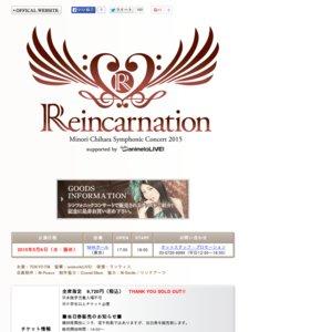 Minori Chihara Symphonic Concert 2015 ~Reincarnation~