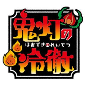「鬼灯の冷徹」新作OAD上映イベント (埼玉/2回目)