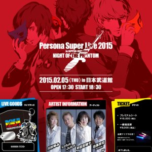 PERSONA SUPER LIVE 2015 ~in 日本武道館 -NIGHT OF THE PHANTOM