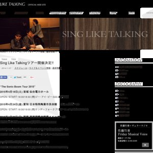 "Sing Like Talkingツアー ""The Sonic Boom Tour 2015"" 福岡公演"