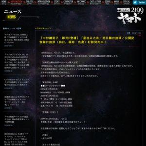 「宇宙戦艦ヤマト2199 星巡る方舟」公開記念舞台挨拶 ミッドランドスクエア 18:40の回上映前