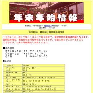 平成23年 鷲宮神社駐車場 初売り(大晦日)