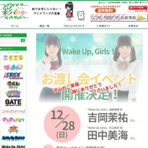 コミックマーケット87 1日目 彩ing-さいん-ブース Wake Up, Girls! 人気声優さんによるお渡し会イベント