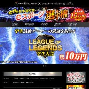 「鉄拳」「AVA」最強ゲーマー決定戦 決勝大会 オープン大会