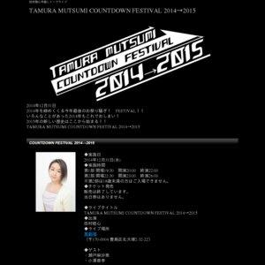 TAMURA MUTSUMI COUNTDOWN FESTIVAL 2014→2015 第1部