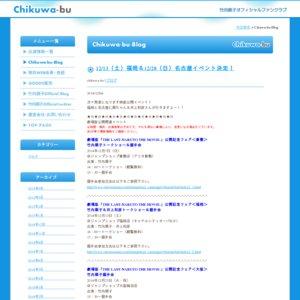THE LAST -NARUTO THE MOVIE-公開記念<札幌> 「NARUTOショップinサッポロファクトリー」
