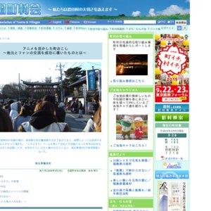 平成20年 鷲宮神社駐車場 初売り(大晦日)