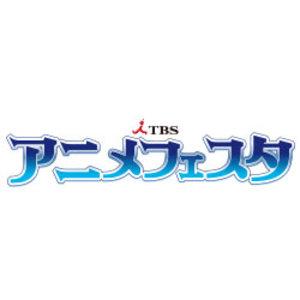 TBSアニメフェスタ2001 (1日目)