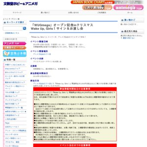 「WUGmega」オープン記念inクリスマス Wake Up, Girls!サイン&お渡し会 1回目
