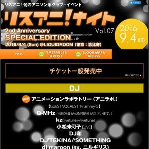 リスアニ!ナイト Vol.03