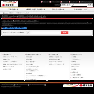 住友生命29th 全国縦断チャリティコンサート 三重公演