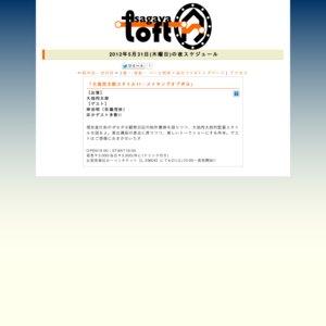 大地丙太郎スタイル11・メイキングオブポヨ