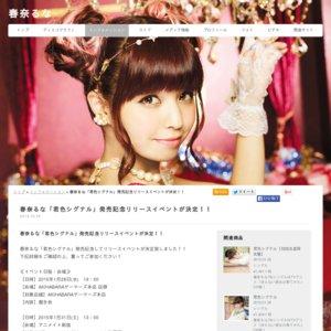 「君色シグナル」発売記念リリースイベント アニメイト新宿