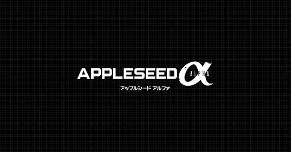 「アップルシード アルファ」初日舞台挨拶 新宿バルト9(1回目)