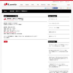 鈴村健一 満天LIVE 2015 〜sol〜
