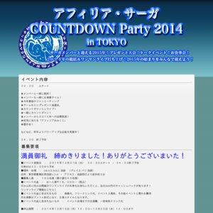 アフィリア・サーガ CountDown Party 2014