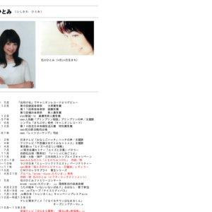 イトーヨーカドー大和鶴間店「石川ひとみファミリーコンサート」(1回目)