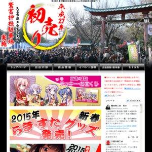 平成27年 鷲宮神社駐車場 初売り(大晦日)