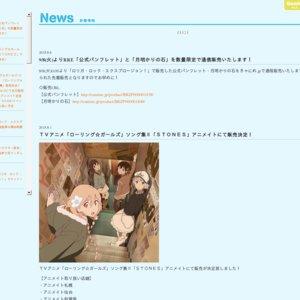 TVアニメ「ローリング☆ガールズ」主題歌集発売記念お渡し会 2部