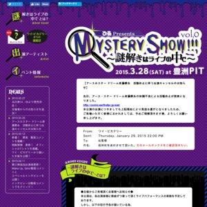 MYSTERY SHOW!!! Vol,0 ~謎解きはライブの中で~