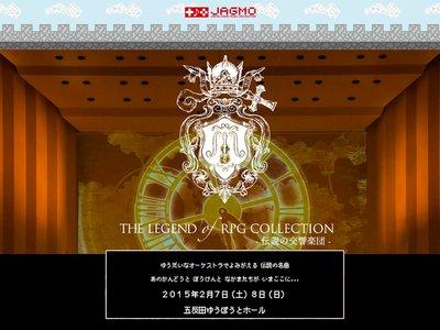 THE LEGEND OF RPG COLLECTION -伝説の交響楽団- 2015年2月7日(土)昼公演