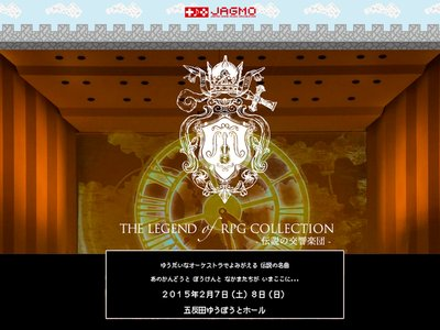 THE LEGEND OF RPG COLLECTION -伝説の交響楽団- 2015年2月8日(日)昼公演