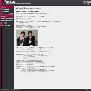「集英学園乙女研究部」秋の公開録音~禁じられた遊び~