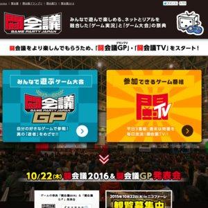 闘会議2015 1日目