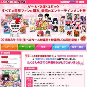 『ゲームの電撃 感謝祭2015』&『電撃文庫 春の祭典2015』& 『電撃コミック祭2015』