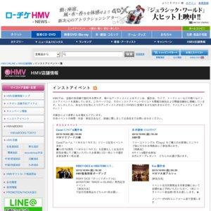 楠田亜衣奈 ファーストソロ写真集 くすくすくっすん発売記念サイン会 (HMVグランフロント大阪)