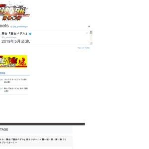 舞台『弱虫ペダル』インターハイ篇 The WINNER 東京 3月11日昼公演