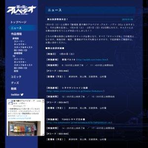 劇場版 蒼き鋼のアルペジオ –アルス・ノヴァ- DC 舞台挨拶 日本橋(17:40)