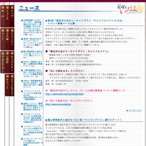 「劇場版 花咲くいろは HOME SWEET HOME」石川先行上映・舞台挨拶(3/9-1)