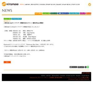 """入野自由 2nd Live Tour """"見果てぬ世界、繋がる想い"""" 愛知公演"""